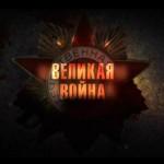 velikaya_voina
